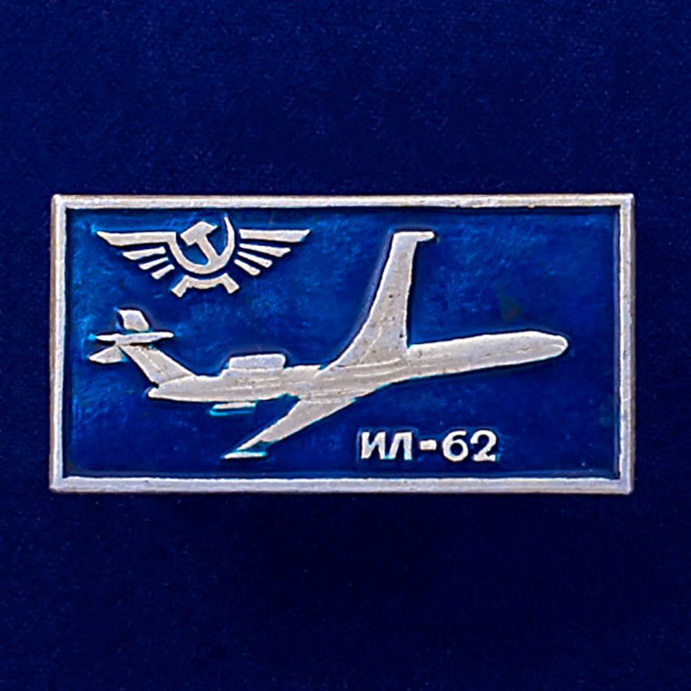 Значок Самолет ИЛ-62