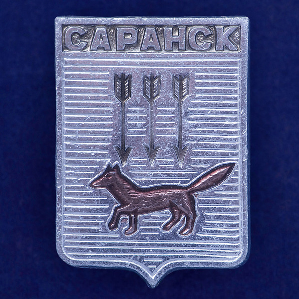 Значок Саранск