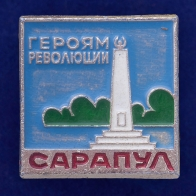 Значок Сарапул