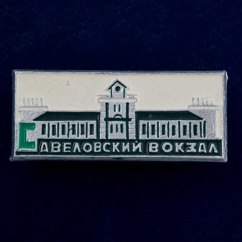 "Значок ""Савёловский вокзал"""