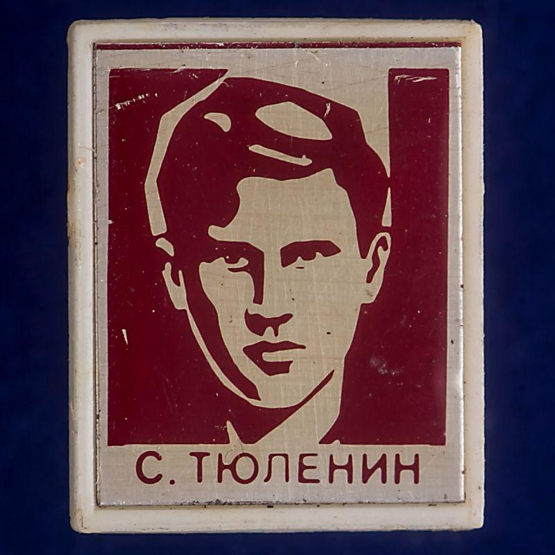 """Значок """"Сергей Тюленин"""""""