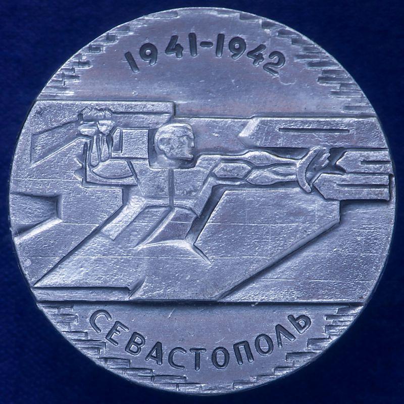 """Значок """"Севастополь. 1941-1942"""""""