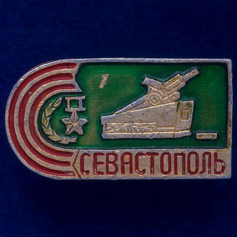 """Значок """"Севастополь. СССР"""""""