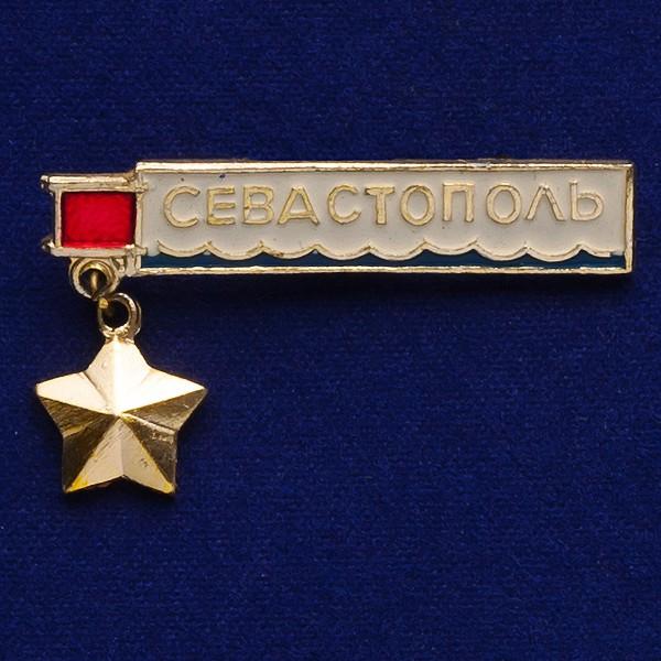 """Значок """"Севастополь Звезда Героя"""""""