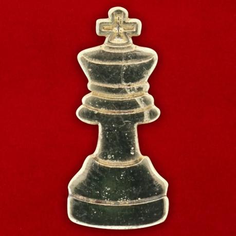 """Значок """"Шахматный король"""""""