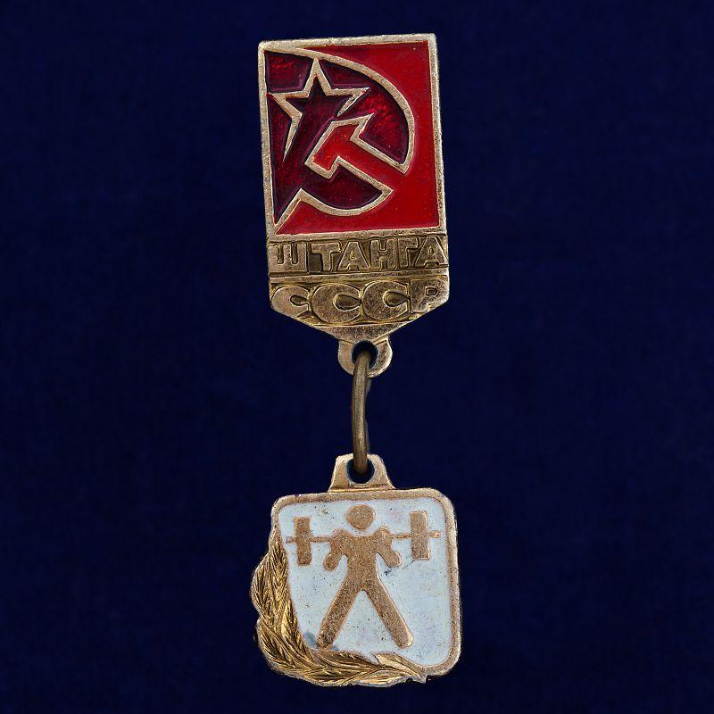 """Значок """"Штанга (СССР)"""""""