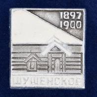"Значок ""Шушенское. 1897-1900"""