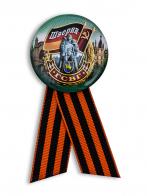 Значок «Шверин - ГСВГ»
