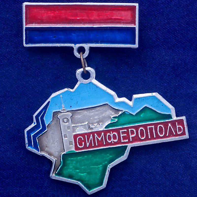 """Значок """"Симферополь. Крым"""""""