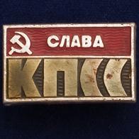 """Значок """"Слава КПСС!"""""""
