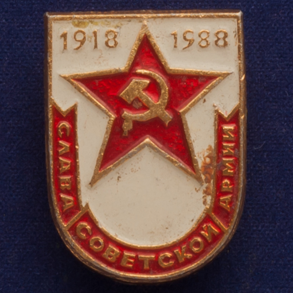 """Значок """"70 лет Вооруженным силам"""""""