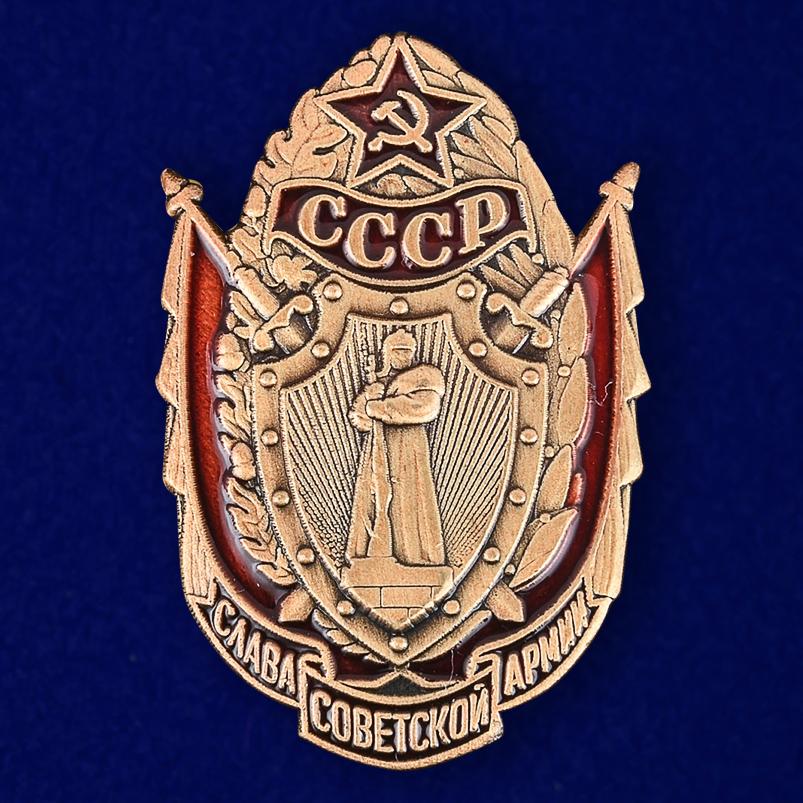"""Мини-копия знака """"Слава Советской Армии"""""""