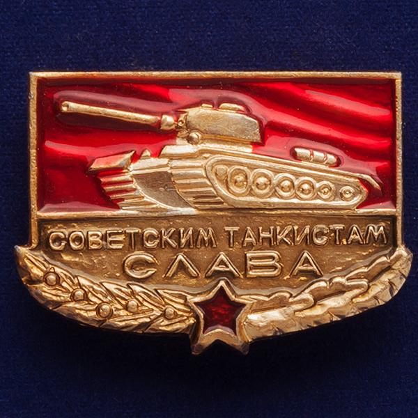 """Значок """"Слава танкистам"""""""
