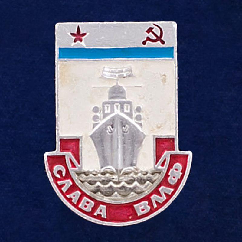 """Значок """"Слава ВМФ"""""""