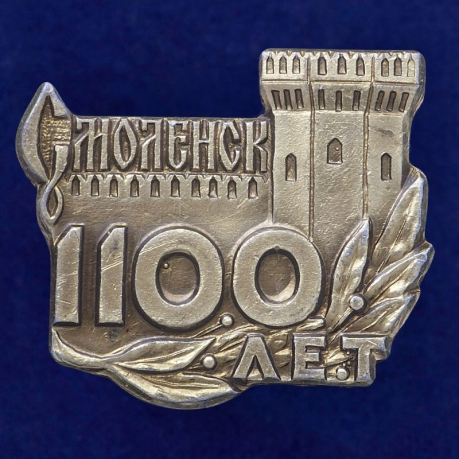 """Значок """"Смоленск. 1100 лет"""""""