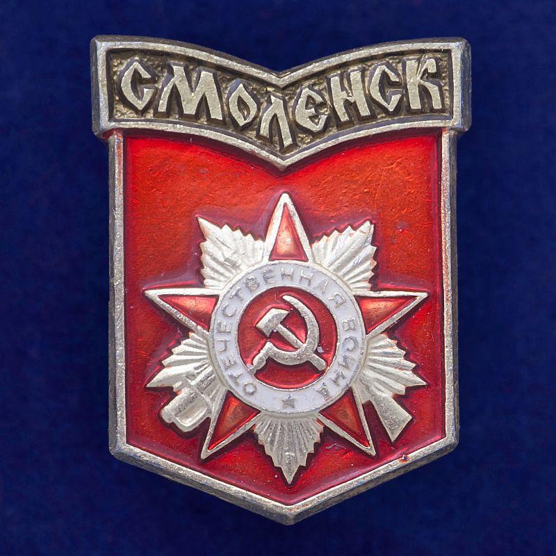 """Значок """"Смоленск. СССР"""""""