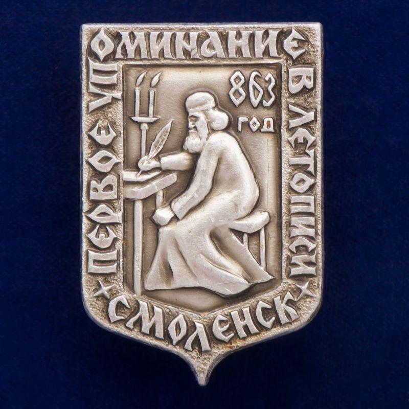 """Значок """"Смоленская летопись"""""""