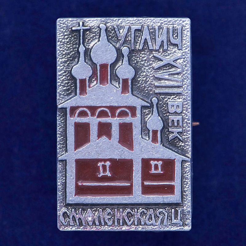 """Значок """"Смоленская Церковь. Углич"""""""
