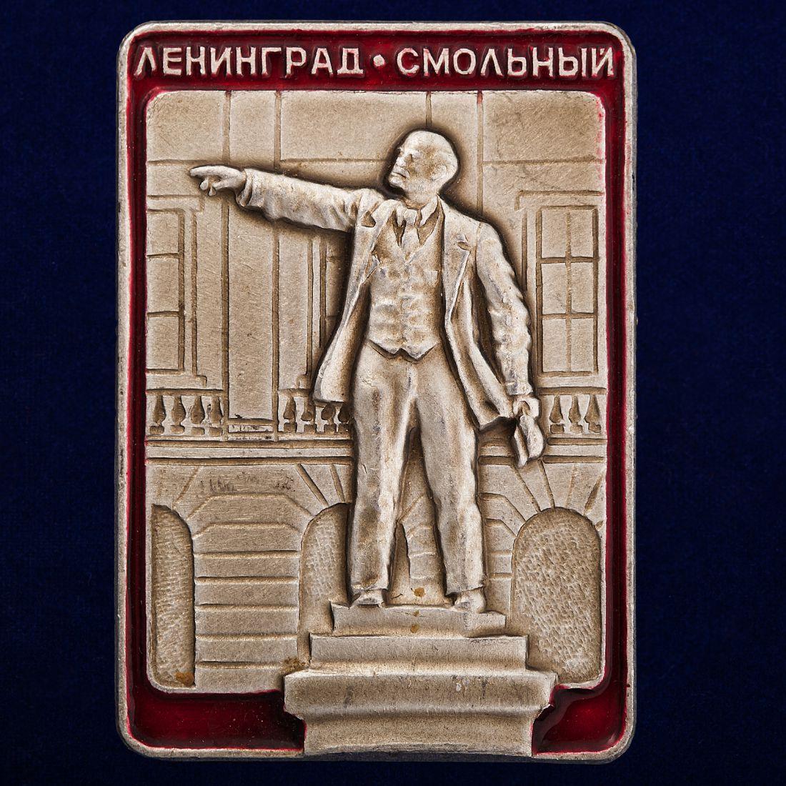 Алюминиевый значок СССР Смольный – всего 99 рублей