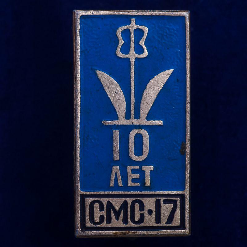 """Значок """"СМС-17. 10 лет"""""""