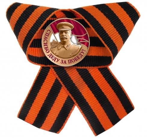 Значок со Сталиным на георгиевской ленте
