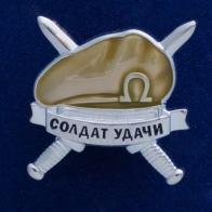 "Значок ""Солдат удачи"" оливковый берет"