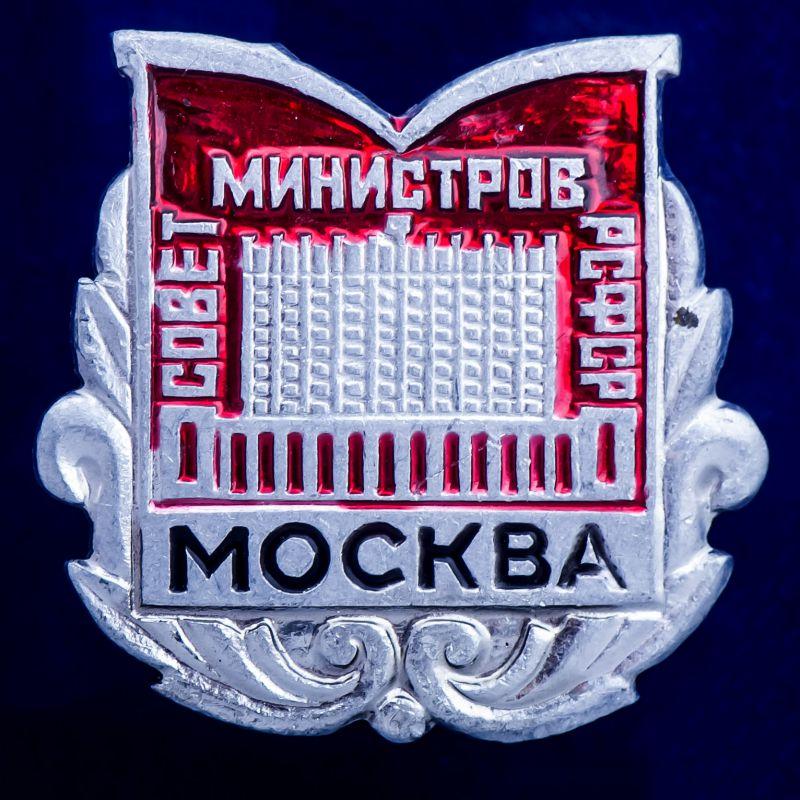 """Значок """"Совет Министров РСФСР"""""""
