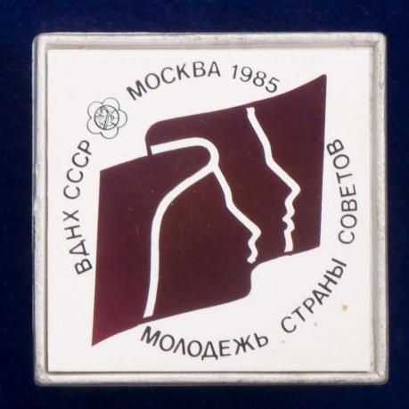 """Значок """"Советская молодежь"""""""