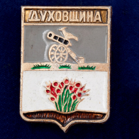 """Значок советский """"Духовщина"""""""