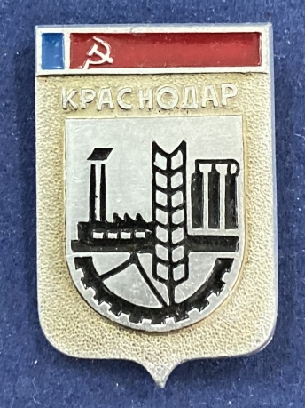 Значок Советский герб города Краснодар