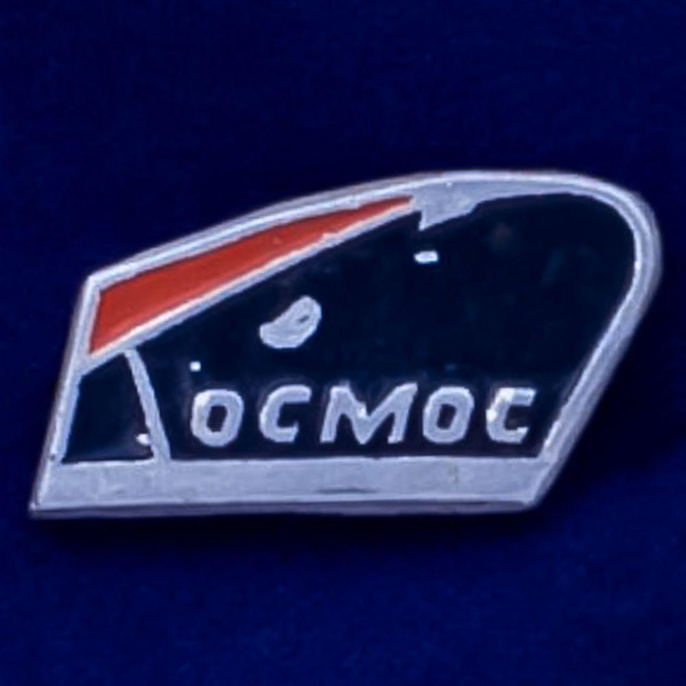 Значок Советский космос