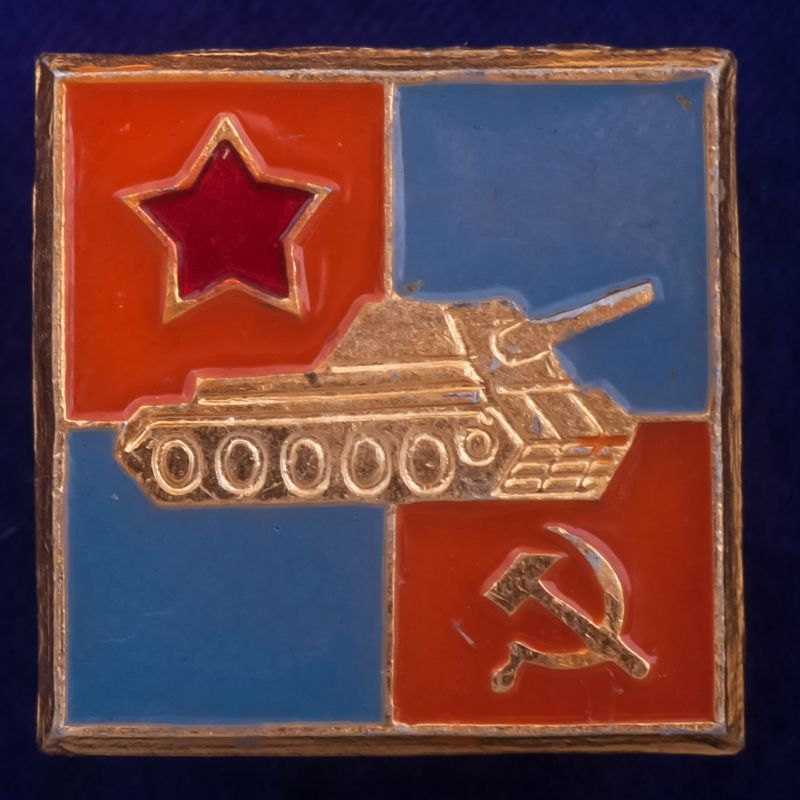 "Значок ""Советский Танк"""