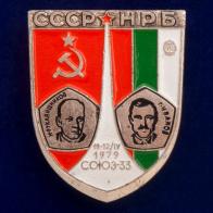 Значок Союз-33