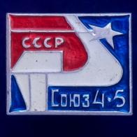 """Значок """"Союз 4-5. СССР"""""""