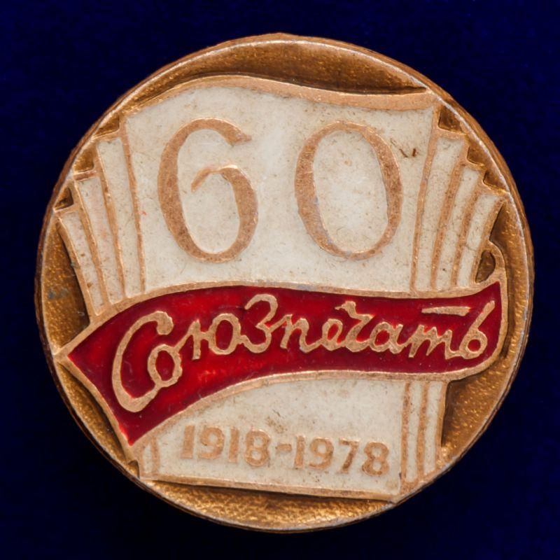 """Значок """"Союзпечать. 1918-1978"""""""