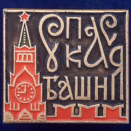 """Значок """"Спасская башня Кремля"""""""