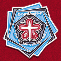 Значок средней школы Sheng Kung Hui Tsoi Kung Po , Гонконг