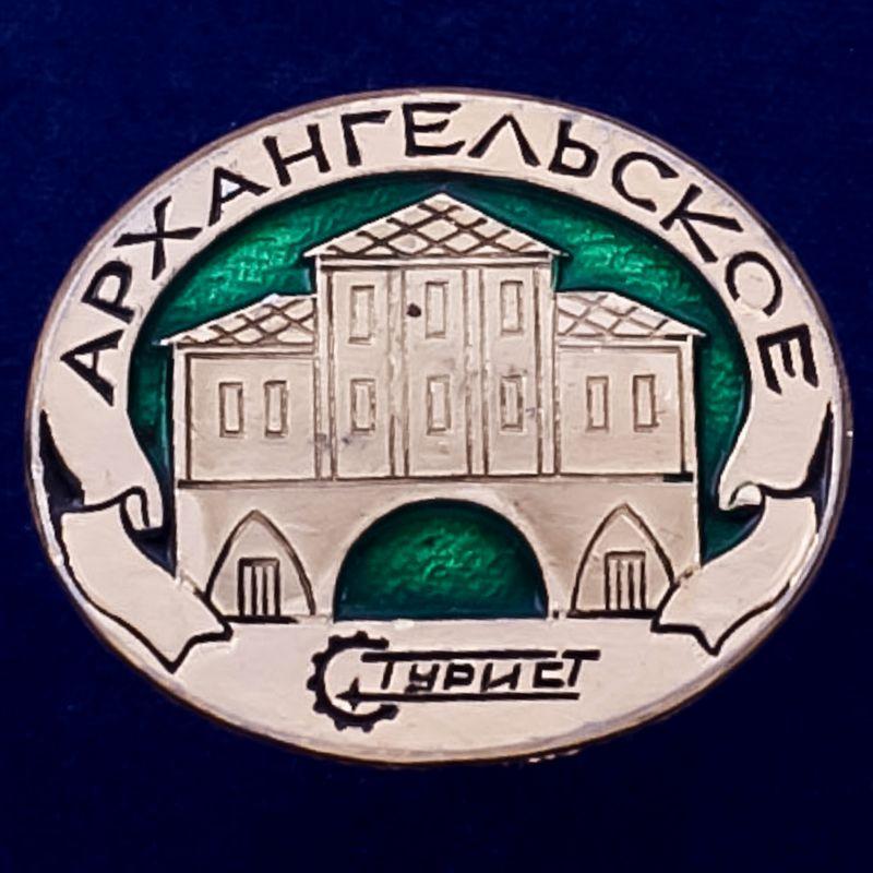 """Значок СССР """"Архангельское. Турист"""""""