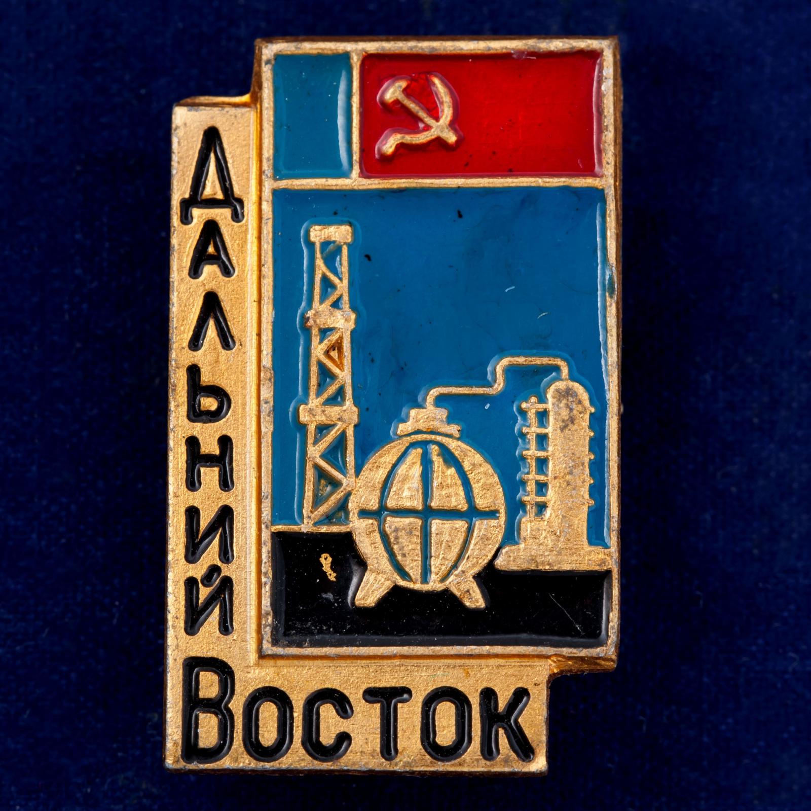"Значок СССР ""Дальний Восток"""