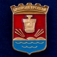 """Значок СССР """"Днепропетровск"""""""