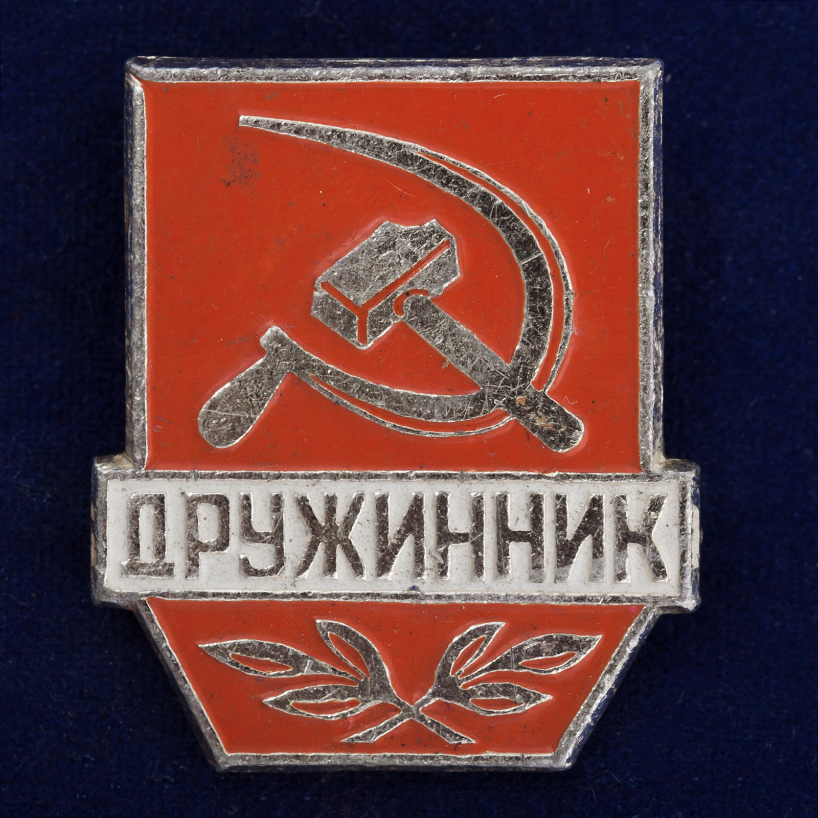 """Значок СССР """"Дружинник"""""""