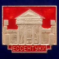 """Значок СССР """"Ессентуки"""""""