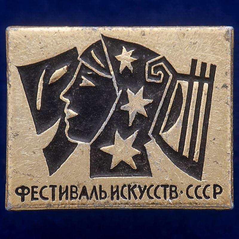 """Значок СССР """"Фестиваль Искусств"""""""