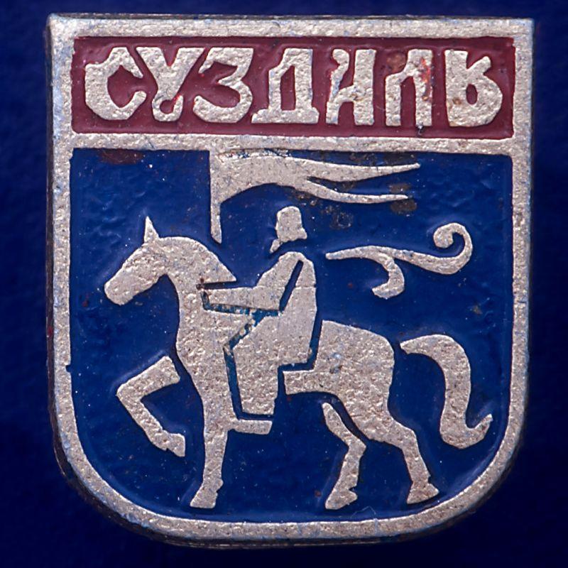 Значок СССР г Суздаля