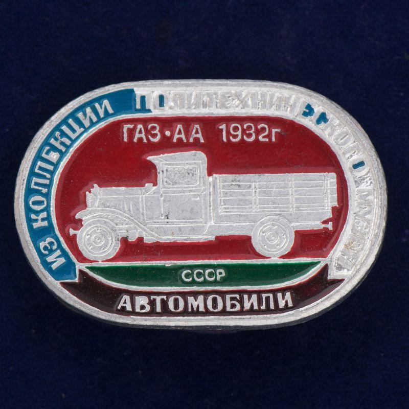 """Значок """"СССР ГАЗ-АА"""""""