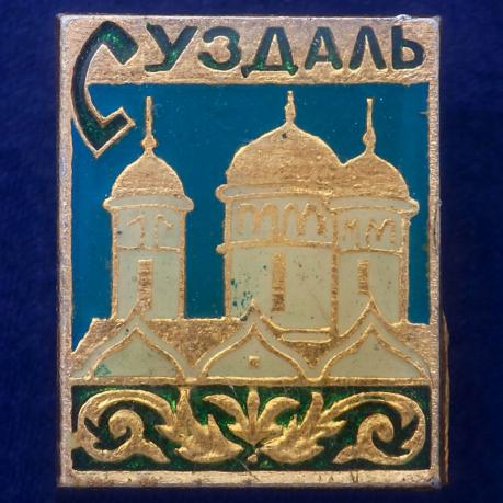 Значок СССР Города Суздаля