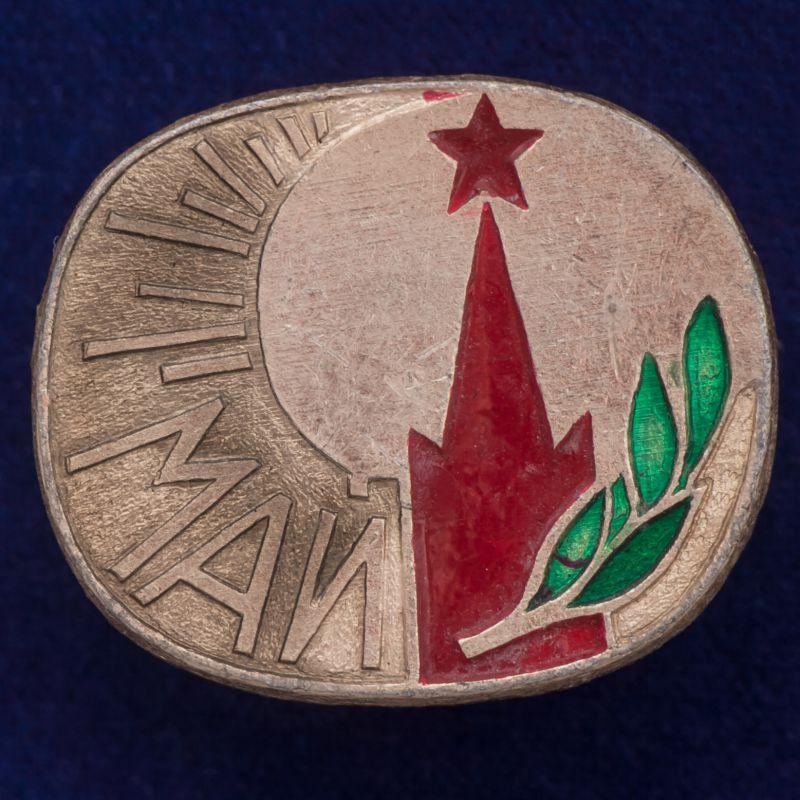 Значок СССР к 1 Мая