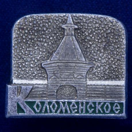 """Значок СССР """"Коломенское"""""""