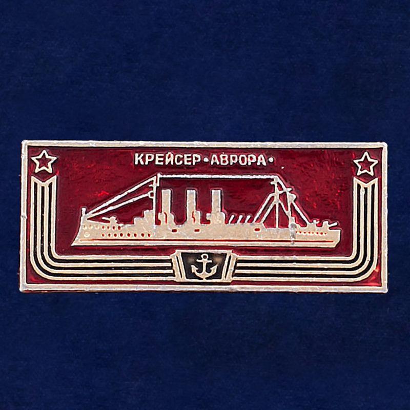 """Значок СССР """"Крейсер Аврора"""""""