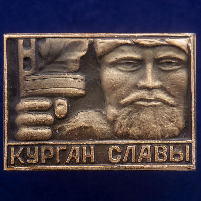 "Значок СССР ""Курган Славы"""